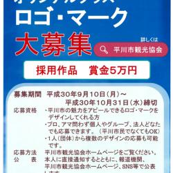 平川市観光協会のロゴマークを大募集します!!