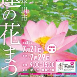 2018年平川市蓮の花まつり