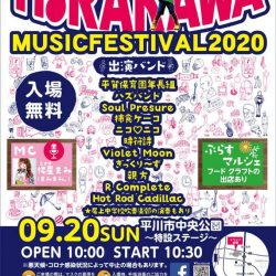 HIRAKAWA MUSIC FESTIVAL 2020