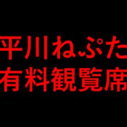 平川ねぷたまつり2019有料観覧席