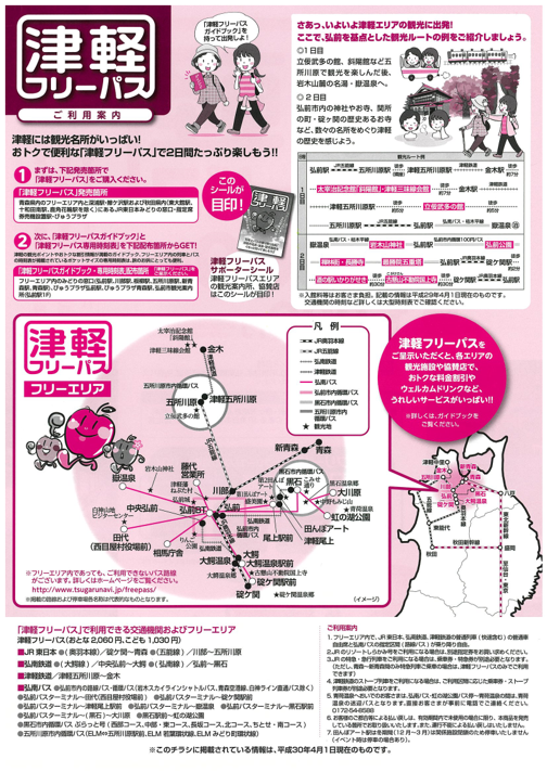 津軽フリーパスチラシ