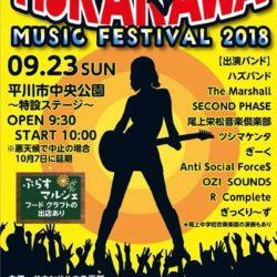 HIRAKAWA MUSIC FESTIVAL 2018