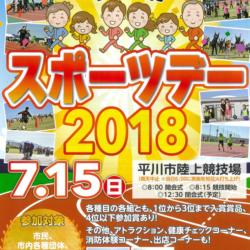 平川市スポーツデー