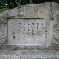 葛西善蔵文学碑