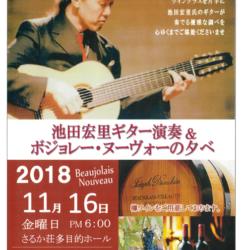 池田宏里ギター演奏&ボジョレー・ヌーボーの夕べ