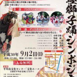 津軽獅子踊りシンポジューム&ぷらすマルシェ