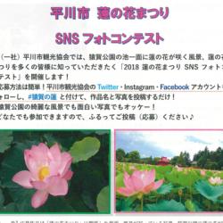 2018 蓮の花まつりフォトコン&SNSフォトコン