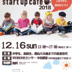 ひらかわ start up cafe