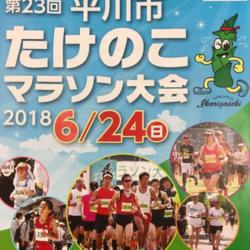 第23回 平川市たけのこマラソン