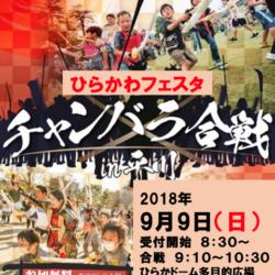 ひらかわフェスタ チャンバラ合戦in平川