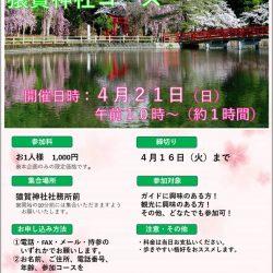 ひらかわ案内人の会見学会 猿賀公園猿賀神社コース