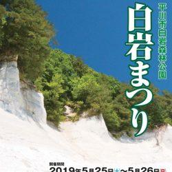 【開催中止】白岩まつり