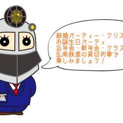弘南鉄道 貸し切りイベント列車