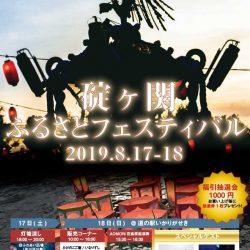 碇ヶ関ふるさとフェスティバル