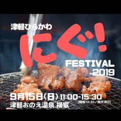 津軽ひらかわにぐFESTIVAL2019