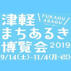 津軽まちあるき博覧会2019