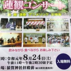 蓮観コンサート