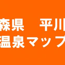 平川市温泉マップ