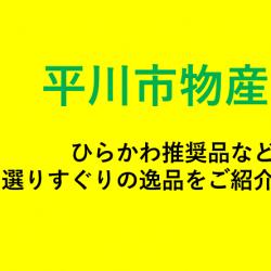 平川市物産・観光パンフレット