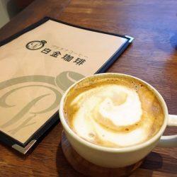 白金珈琲(プラチナコーヒー)