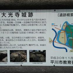 大光寺城跡