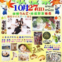 「道の駅」いかりがせき収穫祭10/27(日)