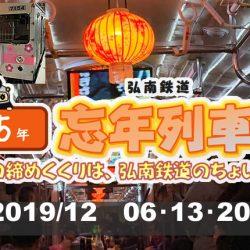 2019弘南鉄道忘年列車