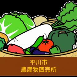 平川市農産物直売所・農家レストランの紹介