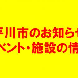 平川市のお知らせ イベント・施設の情報