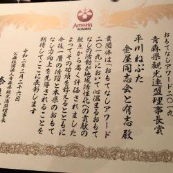 おもてなしアワード2019 青森県観光連盟理事長賞受賞