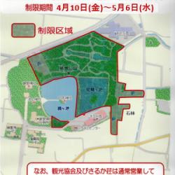 猿賀公園一部封鎖のお知らせ
