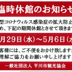 平川市観光協会臨時休館のお知らせ