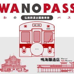 わのパス Wano Pass ~弘南鉄道弘南線企画切符