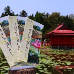 猿賀公園&盛美園ガイドマップ