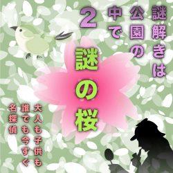 謎解きは公園の中で2 謎の桜