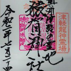 猿賀神社 蓮の花御朱印