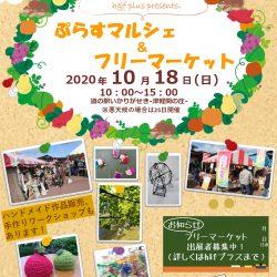 ぷらすマルシェ&フリーマーケット(10月18日)