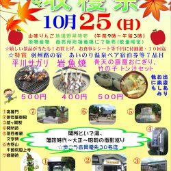 【中止】「道の駅」いかりがせき 紅葉&収穫祭(10月25日)