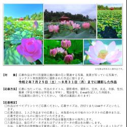 蓮の花フォトコンテストの入賞発表について