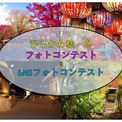 ひらかわ秋・冬フォトコンテスト&SNSフォトコンテスト【11/21更新】