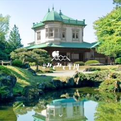【12/5更新】オンラインツアー開催!「#みてみて平川」