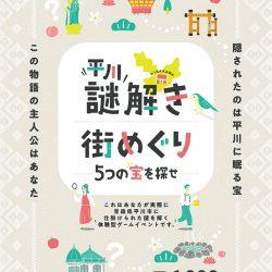 平川謎解き街めぐり 5つの宝を探せ【4/17~11月末】
