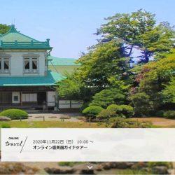 国指定名勝 盛美園をオンラインで楽しむガイドツアー!