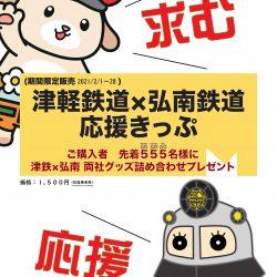 津軽鉄道×弘南鉄道 応援きっぷ