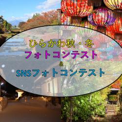 ひらかわ秋・冬フォトコンテスト&SNSフォトコンテスト入賞作品決定