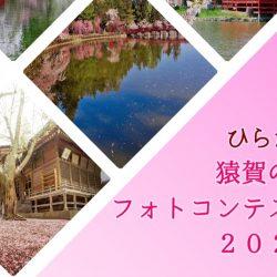 猿賀の桜フォトコンテスト2021【4/16~5/16】