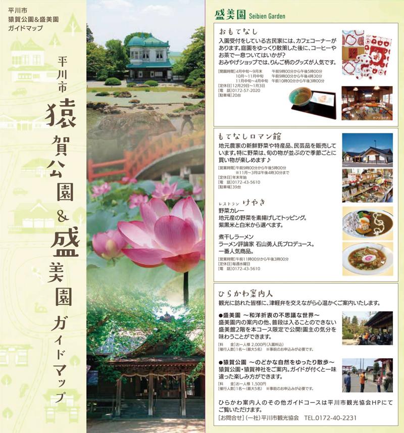 猿賀公園&盛美園ガイドマップ ダウンロード