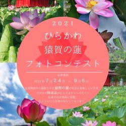 猿賀の蓮フォトコンテスト2021【7/24~9/6】