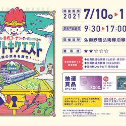 勇者コーナンのナゾトキクエスト ~伝説の武具を探せ~ 2021/7/10~11/7