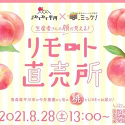 平川市産「桃」リモート直売所【8/28開催】